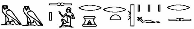 Иероглифическая надпись на ушебти.