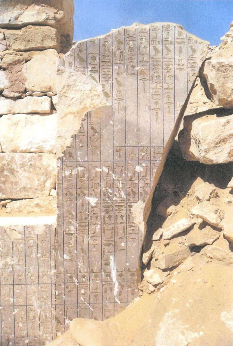 Фрагмент Текстов Пирамид из гробницы Бехену