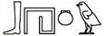 Имя Бехену иероглифами